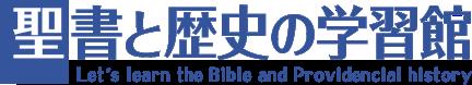 聖書と歴史の学習館のロゴ